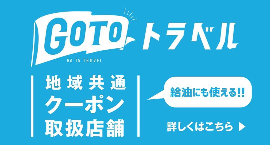 Go To トラベルがガソリンスタンドで使える!