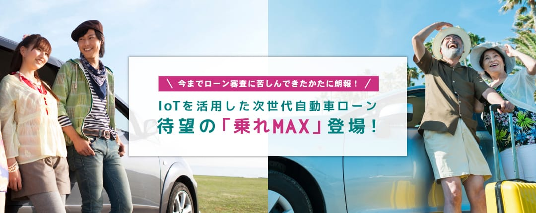 次世代自動車ローン「乗れMAX」