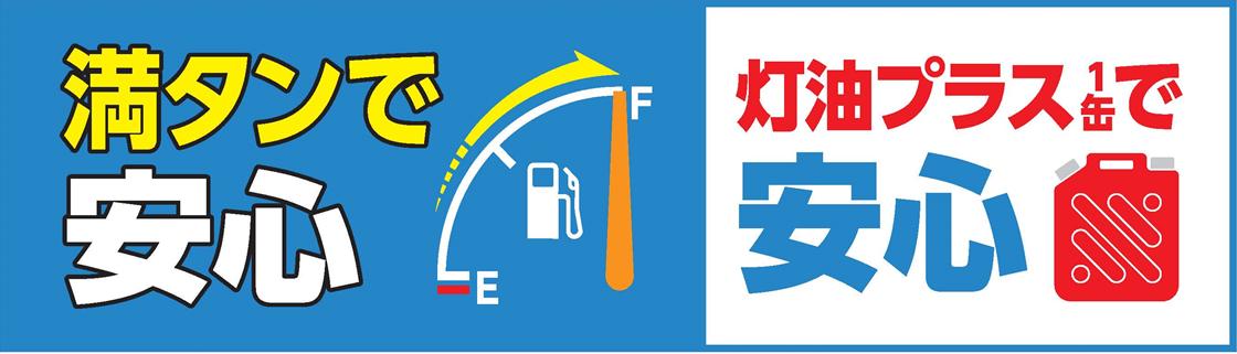 ガソリン満タン運動